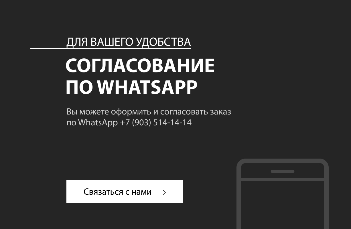 Центсвет whatsapp